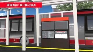 getlinkyoutube.com-【新潟シティチャンネル】新バスシステムの取り組みについて②