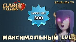 getlinkyoutube.com-Максимальный уровень (лвл 300) в игре Clash of Clans
