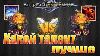 getlinkyoutube.com-Битва Замков, Князь Тыква, Берсерк или Реанимация?