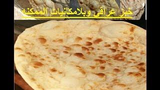 خبز عراقي تحفه
