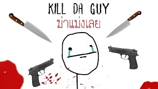 getlinkyoutube.com-KILL GAME & whack game - แผนฆ่าขี้ก้างแมน zbing z.