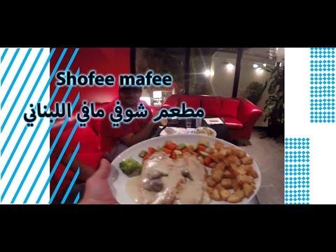 Shofee mafee review | زياره سريعه لمطعم شوفي مافي في العدلية