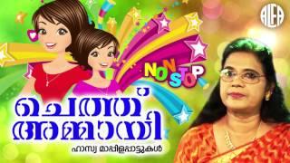 Chethu Ammaayi | ചെത്ത് അമ്മായി | Hasya Mappilapattukal | Latest Non Stop Malayalam Mappilapattukal