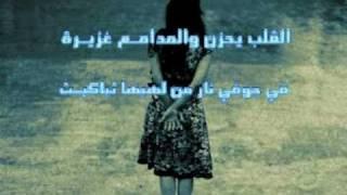 getlinkyoutube.com-القلب يحزن سعد الطلحة
