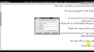 getlinkyoutube.com-ما هو الرقم التسلسلي ل برنامج Internet Download Manager    تم الحل