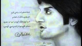 getlinkyoutube.com-نقطة ضعفي انت عبدالله عبدالعزيز