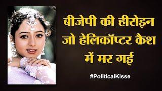 मौत के वक्त गर्भवती थी यह एक्ट्रेस | Political Kisse | Soundarya | BJP | TDP | Sooryavansham