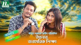 getlinkyoutube.com-Bangla Natok Ucchotoro Baboharik Shikkha l Emon, Mehjabin, Ovi, Ochira l Drama & Telefilm