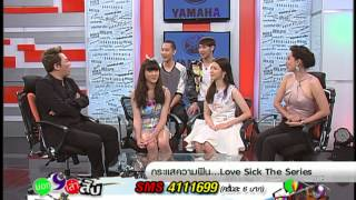 getlinkyoutube.com-บอก 9 เล่าสิบ นักแสดง Love Sick The Series 19/08/2014