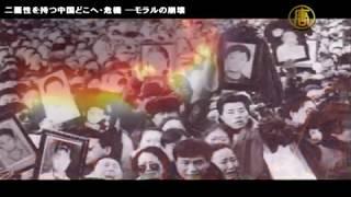 getlinkyoutube.com-【世事関心】二面性を持つ中国どこへ・危機(3)―モラルの崩壊