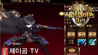 getlinkyoutube.com-[제이곰] 세븐나이츠 (구)사황 태오 4성→6성 5강까지 (Seven knight)