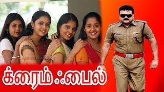 Crime File | Tamil Full Suspense Thriller Movie | JayaRam,Sindhumenon,Ananya | Madhu | Full HD