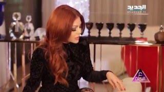 getlinkyoutube.com-بالفيديو : شاهدو منزل هيفاء و هبي في برنامج كبسة عالبكلة على قتاة الجديد