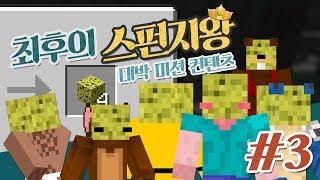 getlinkyoutube.com-양띵 [대박 미션 컨텐츠! 최후의 스펀지왕 3편] 마인크래프트