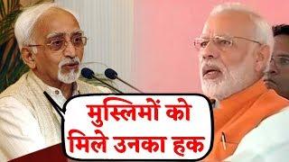 Hamid Ansari ने आखिर क्यों कहा Muslims तक नहीं पहुंचती Modi Govt. की Scheme ?