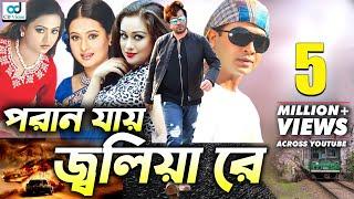 getlinkyoutube.com-Poran Jey Joliyare (2016) | Full HD Bangla Movie | Shakib | Rumana | Purnima | Misha | CD Vision