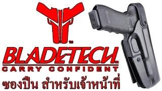 getlinkyoutube.com-ซองปืน กันโดนแย่งปืน Blade-Tech WRS Holster Level