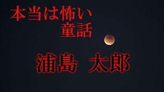 getlinkyoutube.com-【都市伝説】~本当は怖い童話~18禁!? もう一つの浦島太郎