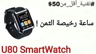 getlinkyoutube.com-#تقنية_أقل_من50$ : ساعة ذكية رخيصة , بمميزات عاليه ~ U80 SmartWatch