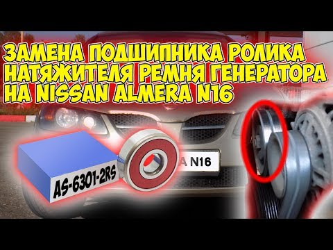 Замена подшипника ролика натяжителя ремня генератора на Nissan Almera N16