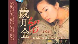 getlinkyoutube.com-情人的眼泪 - 方晓青  The Golden Years
