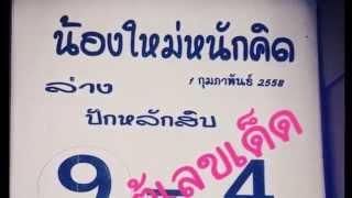 getlinkyoutube.com-หวยเด็ด เลขเด็ดงวดนี้ หวยซองน้องใหม่หนักคิด 1/02/58