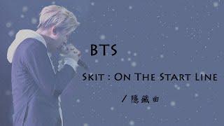 [繁體中文] 防彈少年團 - Skit : On The Start Line