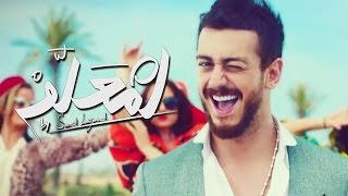 getlinkyoutube.com-Saad Lamjarred - LM3ALLEM ( Exclusive Music Video) |  (سعد لمجرد - لمعلم (فيديو كليب حصري