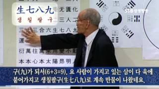 getlinkyoutube.com-한문화특강 1강 대산 김석진의 하늘 땅 사람 이야기 천부경