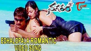 Nagaram Songs - Edhalopala Edho Daham - Kaveri Jha - Srikanth