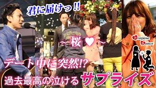 ProposeDance プロポーズダンス  【桜】 in パークプレイス大分