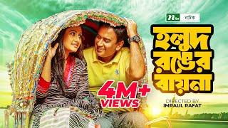 getlinkyoutube.com-Bangla Natok - Holud Ronger Baina (হলুদ রঙের বায়না) by Zahid Hasan & Purnima | NTV Drama & Telefilm