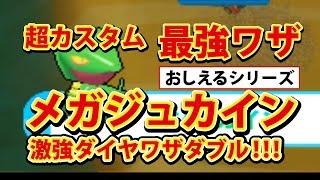 getlinkyoutube.com-【みんなのポケモンスクランブル】3DS 最強ワザ メガジュカイン