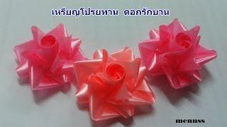 getlinkyoutube.com-สอนพับเหรียญโปรยทานดอกรัก