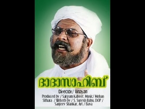 Dada Sahib 2000 Full Malayalam Movie 5