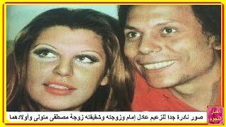 getlinkyoutube.com-عادل إمام وزوجته وشقيقته زوجة مصطفى متولى وأولادهما فى صور نادرة وأسرار لاتعرفونها
