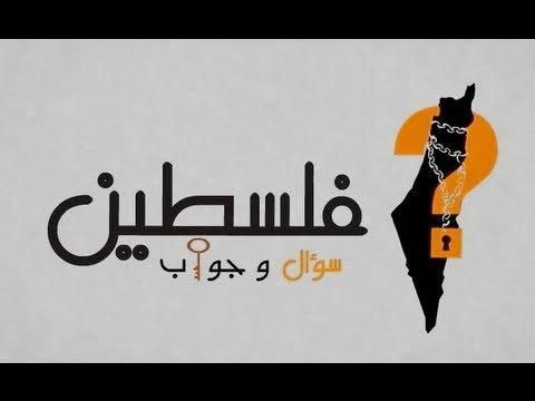 كيف بدأت قضية فلسطين الجزء الأول 1/2