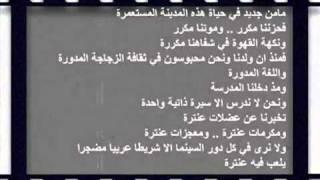 getlinkyoutube.com-إستمع الى قصيدة نزار قبانى المحظورة عن العرب