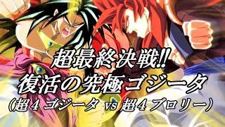 getlinkyoutube.com-【MUGEN】超最終決戦!!復活の究極ゴジータ【SSJ4 Gogeta vs SSJ4 Broly】