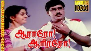 Aararo Aariraro | Bhagayaraj,Banu Priya | Tamil Comedy Movie HD