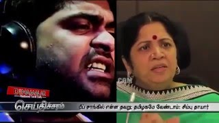 Simbu mother talk about beep song - Dinamalar Dec 24th 2015