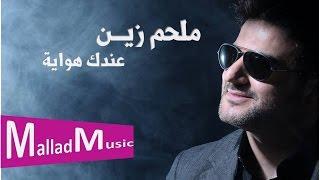 getlinkyoutube.com-ملحم زين - عندك هواية 2015 مع الكلمات   Melhem Zain - A'andak Hewayeh 2105 Lyrics