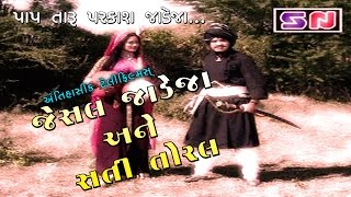 Jesal Toral | Full Gujarati Movie
