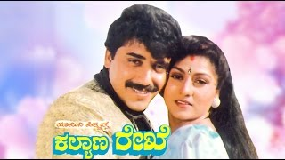 getlinkyoutube.com-Full Kannada Movie 1993 | Kalyana Rekhe | Shashikumar, Malashree, K S Ashwath.