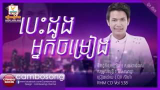 getlinkyoutube.com-បេះដូងអ្នកចម្រៀង - besdong neak chomreang -ប៊ុត សីហា - rhm cd vol 538