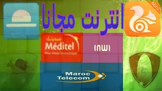 getlinkyoutube.com-حصريا 2016 انترنت مجانا في méditel و iam و inwi وفي الجزائر وباقي البلدان بتطبيق vpn جديد