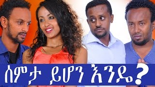 getlinkyoutube.com-Ethiopian Movie - Semta Yihon Ende (ሰምታ ይሆን እንዴ) Full 2015