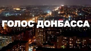 getlinkyoutube.com-Голос Донбасса feat. Страйк - Степь Донецкая
