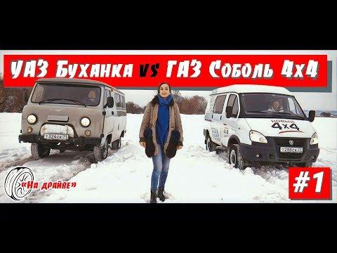 НА ДРАЙВЕ 1: УАЗ Буханка VS ГАЗ Соболь 4х4 + специальный гость и его BMW X3