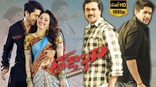 getlinkyoutube.com-Tadakha Telugu Full Movie || Naga Chaitanya, Sunil, Tamannaah, Andrea Jeremiah